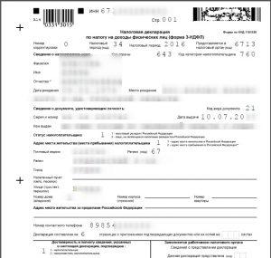 Правила предоставления социальных налоговых вычетов по НДФЛ.