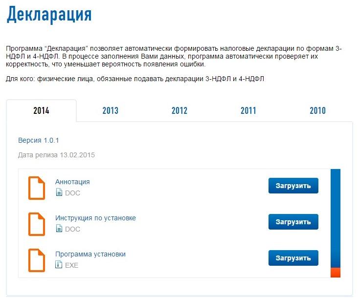 Вышла программа для заполнения 3-НДФЛ Декларация 2014