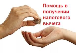 Помощь в получении налогового вычета при приобретении квартиры