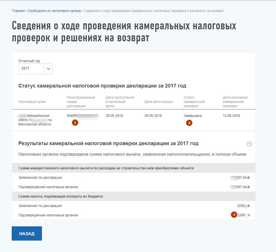Информация о проверке декларации 3 ндфл как работать с электронной налоговой отчетностью