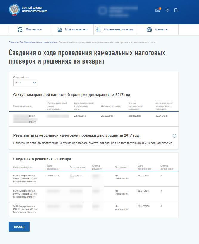 Декларация 3 ндфл 20 ифнс сферы деятельности компаний при регистрации ооо