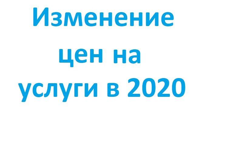 Изменение цен на услуги в 2020