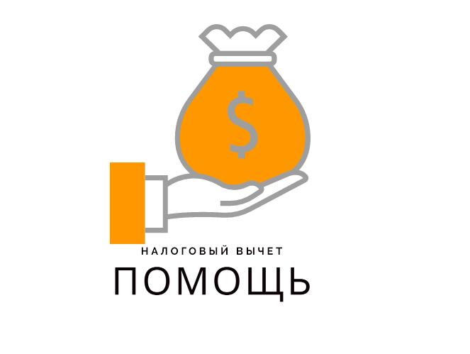 Помощь в получении налогового вычета